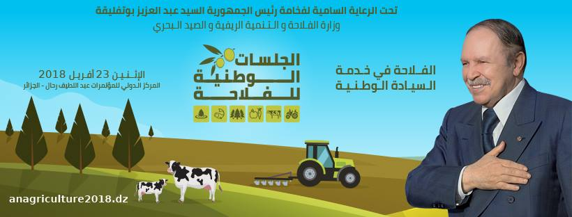 Anagriculture2018